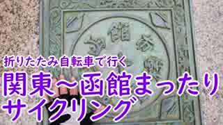 【第一回自転車動画祭】関東~函館まったりサイクリング!【ミニベロ】【ロングライド】