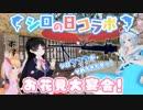 【お花見コラボ】VTuberのぶっちゃけトーク!【シロの日】