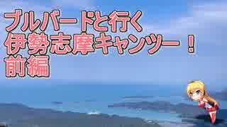 ブルバードと行く伊勢志摩キャンツー! 前編
