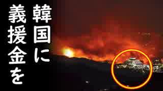 「韓国に義援金を!」韓国の山火事がサッカー場735面分焼き、住宅地も延焼し文在寅大統領が国家災難事態宣言出す事態に日本で…