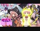 遊戯王M☆M 第29話「タッグ決闘!?学園祭その2」