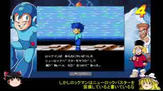 【実況】ロックマン4を初見で楽しむゆっくり二人 #01【ファラオマンstage】