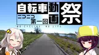 【第一回自転車動画祭】あかり・きりたん