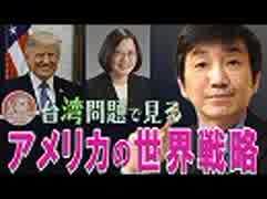 【教えて!ワタナベさん】トランプ電撃訪台の可能性~ 激変する台湾情勢を解説![桜H31/4/6]