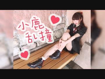【 Miko 】 Oga billiard 【 Try to dance 】