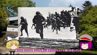 【ゆっくり解説】大東亜戦争解説シリーズ