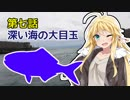 【VOICEROIDフィッシング】深い海の大目玉【第7話】
