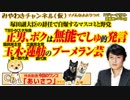 TBS・Nスタ与良正男、ボクは無能でしゅ的発言と玉木・蓮舫の炸裂するブーメラン芸 みやわきチャンネル(仮)#412Restart270