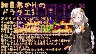 【VOICEROID実況】紲星あかりのSFC版ドラゴンクエスト3初プレイpart28