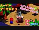 □■スーパーマリオRPGを懐かしみながら実況プレイ part18【姉弟+a実況】