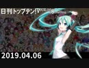 日刊トップテン!VOCALOID&something【日刊ぼかさん2019.04.06】