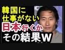【改正入管法】仕事を求めて大量の韓国人来日「チキン屋は嫌だ!」→その結果w