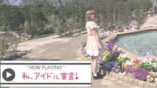 【▷さら】 私、アイドル宣言!【踊ってみ