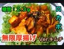 【ロカボ飯】1型糖尿病患者が作る「無限厚揚げキムチ炒め」【糖質制限】diabetes low carbohydrate recipe