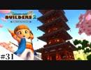 【ドラクエビルダーズ2】ゆっくり島を開拓するよ part31【PS4】
