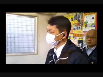 【日本第一党】桜井誠に説教され返事もできない異常な神奈川県警