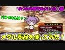 【QMAXIV】ミューと賢決闘者を目指す ~128限目~【kohnataシリーズ】