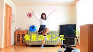 【ひま】金星のダンスを踊ってみた【ありくver.】