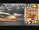【パチスロ】秘宝伝 太陽を求める者達 秘宝DYM999ゲームを目指す Part58