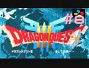 【DQ3】ドラゴンクエスト3 #8 私、かわいいばぁちゃんになりたい。【実況】