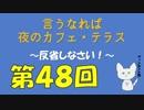 【ラジオ企画】言うなれば夜のカフェテラス第48回~反省しやがれ!~