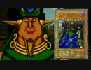 【初期遊戯王】あの伝説のクソゲーをやりたいと思います。Part13