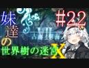 【世界樹の迷宮X】妹達の世界樹の迷宮X #22【VOICEROID実況】