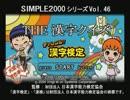 【#1】THE 漢字クイズ【実況:完結済】