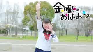 【入学式の日に】金曜日のおはよう  踊っ