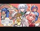 第11回東方ニコ童祭 開催告知動画