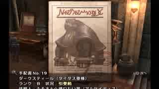 【FF12☆part82】FF中級者がFINAL FANTASY