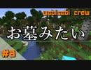 #8【マインクラフト】わびさびクルーの雑談系マイクラ実況【Minecraft】