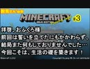 【Minecraft】 肥沃な大地で一国一城生活#3【Java版】
