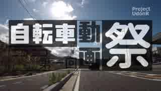 【うどんR×ロードバイク】平成最後の紅葉