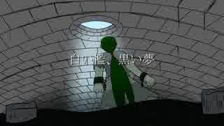 【UTAUオリジナル曲】白い檻、黒い夢【雷