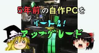 【ゆっくりとする】五年前の自作PCをアップグレードパート2!【装飾編】