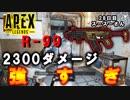 【Apex Legends】 ペチオのうるさい動画  28日目 R-99は強い!【PS4】