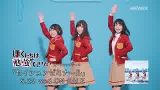 Study 「セイシュンゼミナール」 MV [YouTube Edit] 【TVアニメ「ぼくたちは勉強ができない」音楽ユニット】