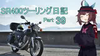 【東北きりたん車載】SR400ツーリング日記 Part39