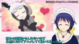 【感想動画】けものフレンズ2の「良かっ
