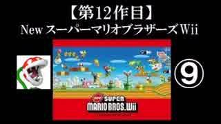 Newスーパーマリオブラザーズ(Wii)実況 part9【ノンケのマリオゲームツアー】