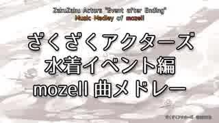 ざくアク水着編mozell曲メドレー