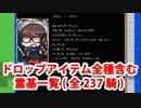Fate/Grand Order Quest 霊基一覧(全237騎、ドロップアイテム全種含む)