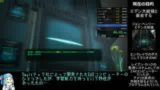 【Fallout3】RTA(Glitchless, Any%)56分16秒 Part3/3【琴葉葵】