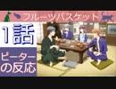 【海外の反応 アニメ】 フルーツバスケット 1話 テントから館へ、一人の女性の物語 アニメリアクション Fruits Basket 1