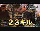 【Apex Legends】 ペチオのうるさい動画  31日目 【PS4】