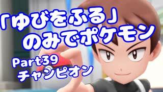 【ピカブイ】「ゆびをふる」のみでポケモン【Part39】(みずと)