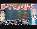【共和政ローマvsカルタゴ】エクノモス岬の戦い【歴史上最大...