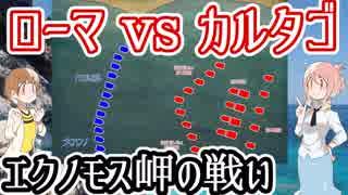 【共和政ローマvsカルタゴ】エクノモス岬の戦い【歴史上最大規模の海戦】