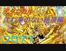 ジョジョのまったりな冒険# 109~運は味方してくれているッ!!~【ジョジョss キング・クリムゾン テクタワ フロア7】